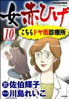 女赤ひげ こちらドヤ街診療所(分冊版) 【第10話】