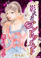 影武者アントワネット(分冊版) 【第4話】