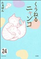 とらぶるニャンコ(分冊版) 【第24話】
