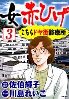 女赤ひげ こちらドヤ街診療所(分冊版) 【第3話】