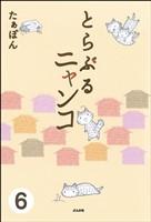 とらぶるニャンコ(分冊版) 【第6話】