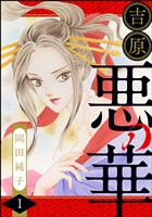 まんがグリム童話 吉原悪の華(1)