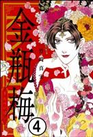 まんがグリム童話 金瓶梅(分冊版) 【第4話】