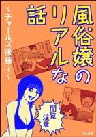 【閲覧注意】風俗嬢のリアルな話~チャールズ後藤編~ 4