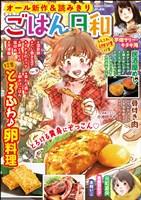 ごはん日和とろふわ♪卵料理 Vol.9
