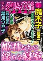 まんがグリム童話 ブラック姫君たちの淫らな寝室 Vol.8
