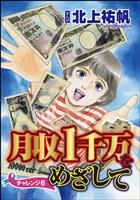 月収1千万をめざして(分冊版) 【第6話】