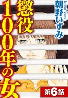 懲役100年の女(分冊版) 【第6話】