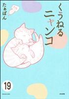 とらぶるニャンコ(分冊版) 【第19話】