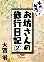 本当にきついお坊さんの修行日記(分冊版) 【第2話】