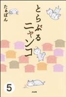 とらぶるニャンコ(分冊版) 【第5話】