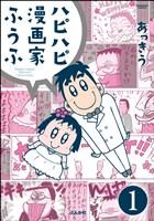 ハピハピ漫画家ふうふ(分冊版) 【第1話】