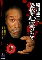 稲川淳二の最新・怖い話(分冊版) 【第10話】