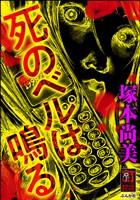『死のベルは鳴る』の電子書籍