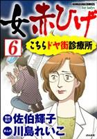 女赤ひげ こちらドヤ街診療所(分冊版) 【第6話】