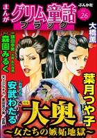まんがグリム童話 ブラック大奥 ~女たちの嫉妬地獄~ Vol.26