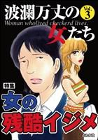 波瀾万丈の女たち女の残酷イジメ Vol.3
