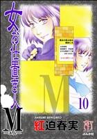 女お仕置き人M(分冊版) 【第10話】
