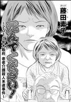 死んでください!~2013年大阪府老老介護殺人未遂事件~(単話版)