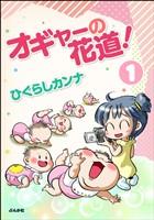 オギャーの花道!(分冊版) 【第1話】