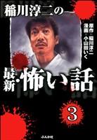 稲川淳二の最新・怖い話(分冊版) 【第3話】