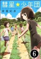 彗星★少年団(分冊版) 【第6話】