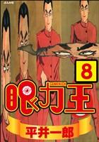 眼力王(分冊版) 【第8話】