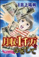 月収1千万をめざして(分冊版) 【第7話】