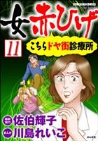 女赤ひげ こちらドヤ街診療所(分冊版) 【第11話】
