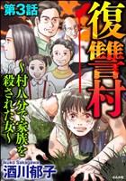 復讐村~村八分で家族を殺された女~(分冊版) 【第3話】