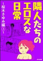 隣人たちのエロスな日常~桜木さゆみ編~ 3
