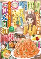 ごはん日和ひとりで洋食 Vol.8