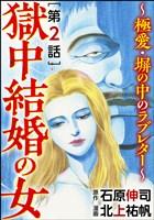 獄中結婚の女~極愛・塀の中のラブレター~(分冊版) 【第2話】