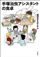 手塚治虫アシスタントの食卓