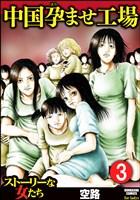 中国孕ませ工場(分冊版)小さな命 【第3話】