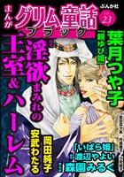 まんがグリム童話 ブラック淫欲まみれの王室&ハーレム Vol.23