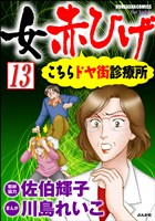 女赤ひげ こちらドヤ街診療所(分冊版) 【第13話】