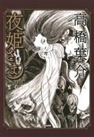 『夜姫さま【完全版】』の電子書籍