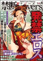 禁断LoversVol.008発禁エロス