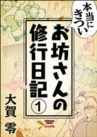 本当にきついお坊さんの修行日記(分冊版) 【第1話】