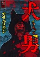 『犬男』の電子書籍