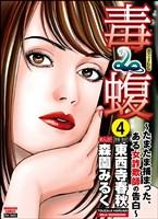 毒蝮~たまたま捕まった、ある女詐欺師の告白~(分冊版) 【第4話】