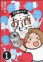 35歳からのお酒デビュー(分冊版) 【第1話】