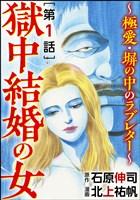獄中結婚の女~極愛・塀の中のラブレター~(分冊版) 【第1話】