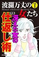 波瀾万丈の女たち冴えた女の仕返し術 Vol.1
