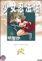 『少女忍法帖』の電子書籍