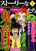 ストーリーな女たち鬼畜母 Vol.5