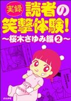 【実録】読者の笑撃体験!~桜木さゆみ編~ (2)