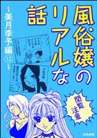 【閲覧注意】風俗嬢のリアルな話~美月李予編~ 12