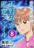 霊能占星師・天野みき鑑定ファイル(分冊版) 【第8話】